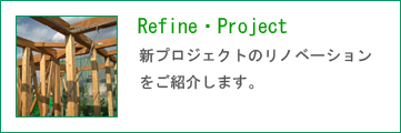 Refine・Project